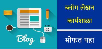 Blog Lekhan.jpg