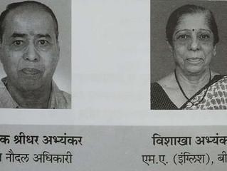 महाराष्ट्र साहित्य परिषदेचा कै. द. वा. पोतदार साहित्य पुरस्कार विनायक व विशाखा अभ्यंकर यांना जाहीर