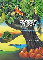 Nakshatra vruksha  Upasanetun paryavarn