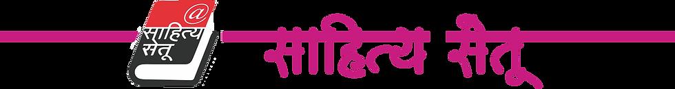 Sahitya Setu