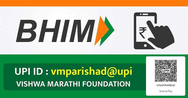 VMP Bhim UPI ID.jpg