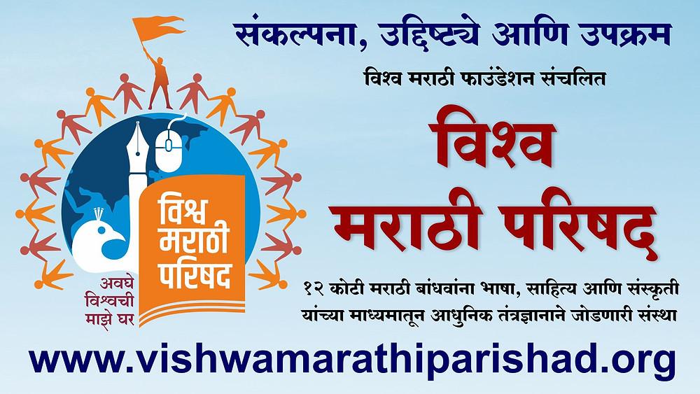 Vishwa Marathi Parishad - Olakh