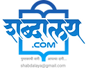 Shabdalaya.com Logo.png
