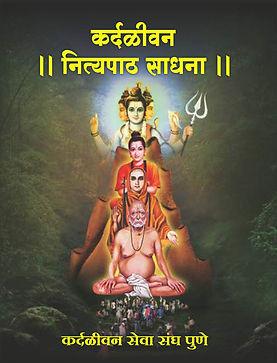 Nityapath.jpg