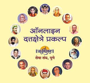 Online Datta Kshetre Prakalp.jpg