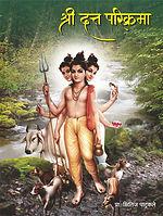 Shri Datt Parikrama.jpg