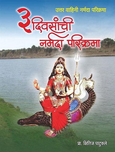 3 Divasanchi Narmada Parirkama