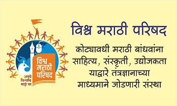 Vishwa MArathi Parishad.jpg
