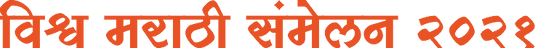 विश्व मराठी संमेलन २०२१ । Vishwa Marathi Sammelan 2021