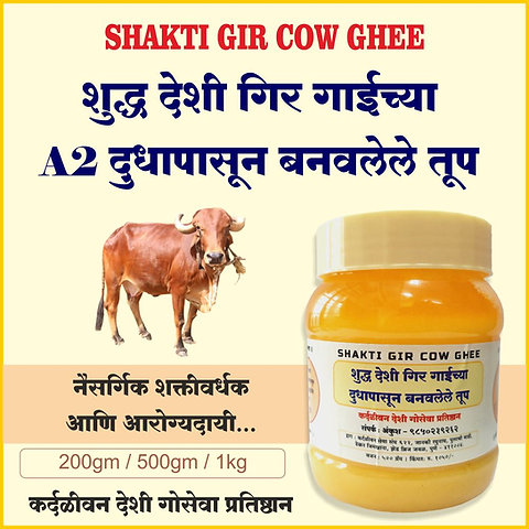 Shuddha Desi A2 Cow Ghee (Pune Delivery Only)