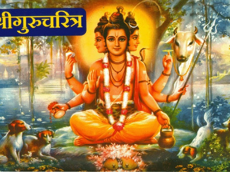 श्री गुरुचरित्र – माहिती, महात्म्य आणि पारायण पद्धती