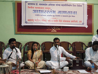 महाराष्ट्र साहित्य परिषद भीमगीतांनी दुमदुमली