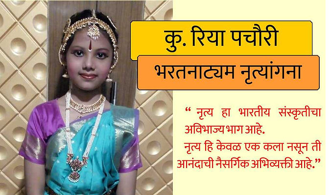 कु. रिया पचौरी- भरतनाट्यम नृत्यांगना