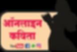 online kavita logo.png