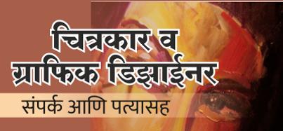 Chitrakar Suchi.png