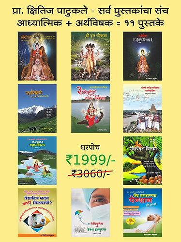 All 11 Books set by Kshitij Patukale