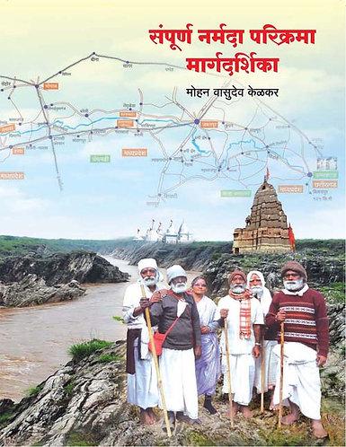 Sampoorna Narmada Parikrama Margdarshika