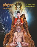 Kardaliwan ek Anubhuti (Marathi).jpg