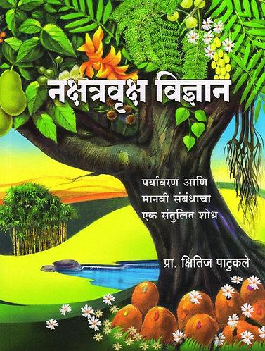 Nakshatravruksha Vidnyan