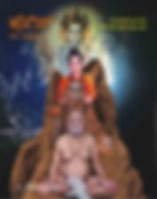 Kardaliwan: Ek Anubhuti