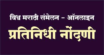 Pratinidhi Nondani.jpg