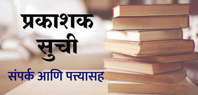Prakashak Suchi.jpg