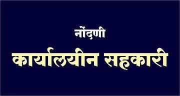 Sahkari Nondani.jpg