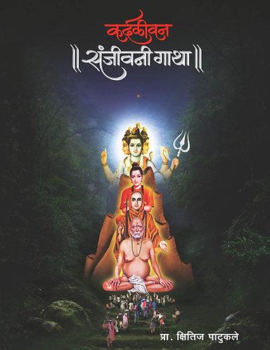 Kardaliwan Sanjivani Gatha