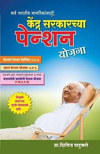 Kendrasarkarachya Pension Yojana.jpg