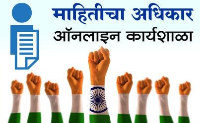 Mahiti Adhikar Karyshala Web.jpg