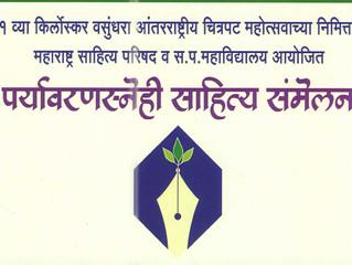 पर्यावरणस्नेही साहित्य संमेलन पाच जानेवारीला अध्यक्षपदी डॉ. रामचंद्र देखणे  मसाप आणि स. प. महाविद्या