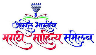 Marathi Sahitya Sammelan