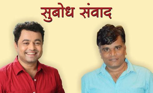 Subodh Sanwad Abhinay Karyshala.jpg