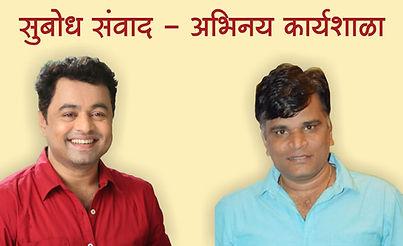 Subodh Sanwad Abhinay Karyshala Instamoj