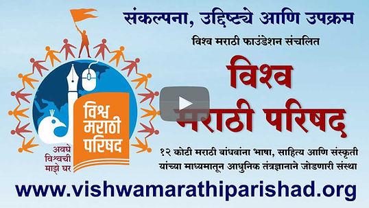 Vishwa Marathi Parishad Video Intro.jpg