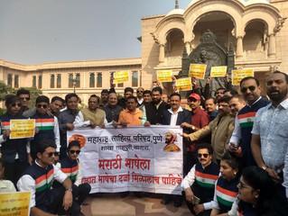 'अभिजात साठी 'मसाप' चा दिल्लीत आवाज'