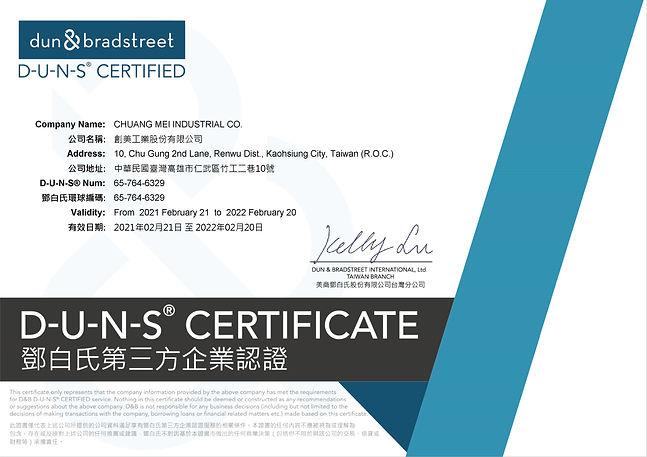 鄧白氏第三方企業認證-01.jpg
