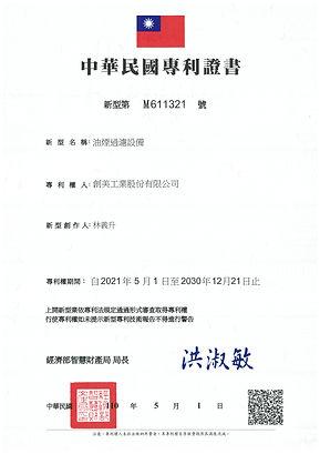 油煙過濾設備專利證書M611321-01.jpg