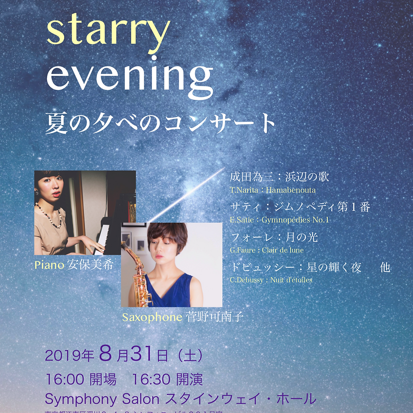 SOLD OUT***Summer starry evening 夏の夕べのコンサート