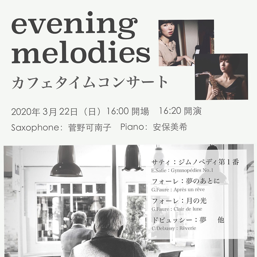 evening melodies カフェタイムコンサート