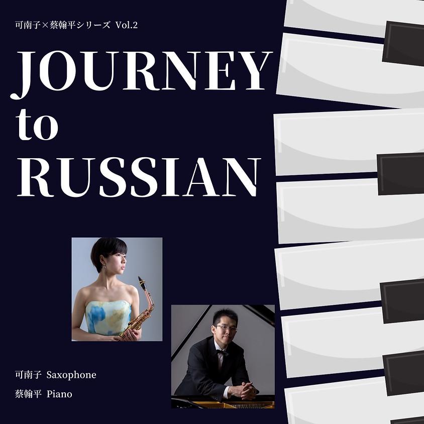 可南子×蔡翰平シリーズvol.2  JOURNEY TO RUSSIAN 〜ロシア音楽の世界〜