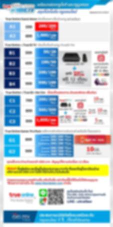 TrueOnline Promotions DEC19.jpg
