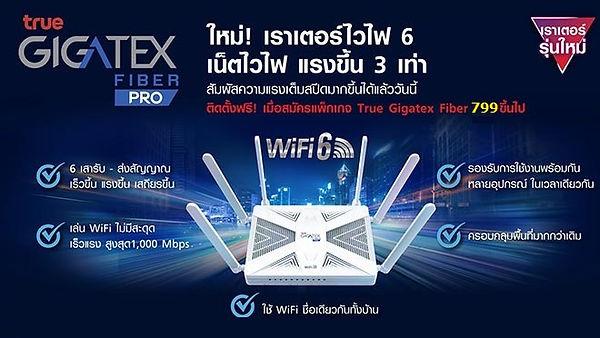true-gigatex-fiber-pro-wifi6-router.jpg