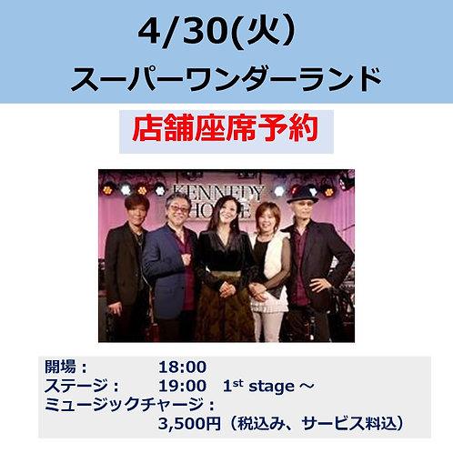 4/30(火)【座席予約】スーパーワンダーランド