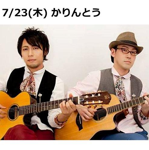 7/23(木) 19:00~ かりんとう