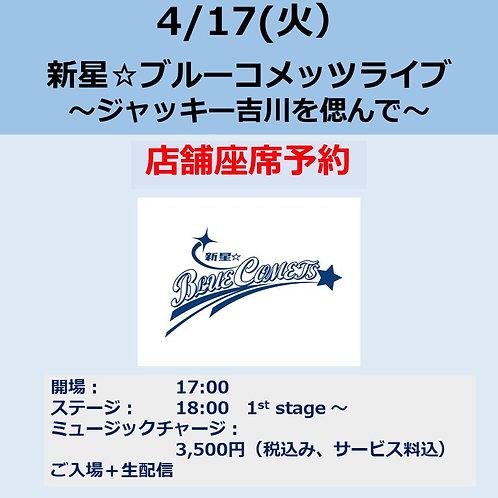 4/17(火)【座席予約】新星☆ブルーコメッツライブ