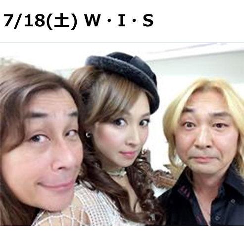 7/18(土) 20:00~ W・I・S