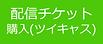 配信チケットツイキャスの色.png