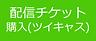 配信チケット購入.jpg