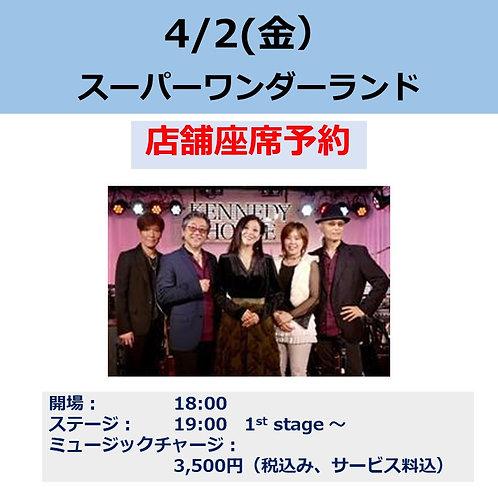 4/2(金)【座席予約】スーパーワンダーランドの複製